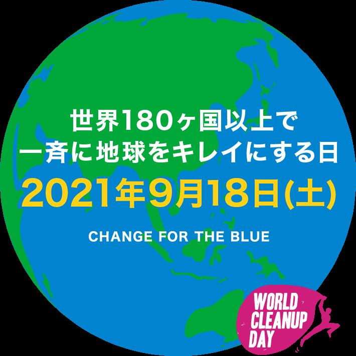 世界180ヶ国以上で一斉に地球をキレイにする日
